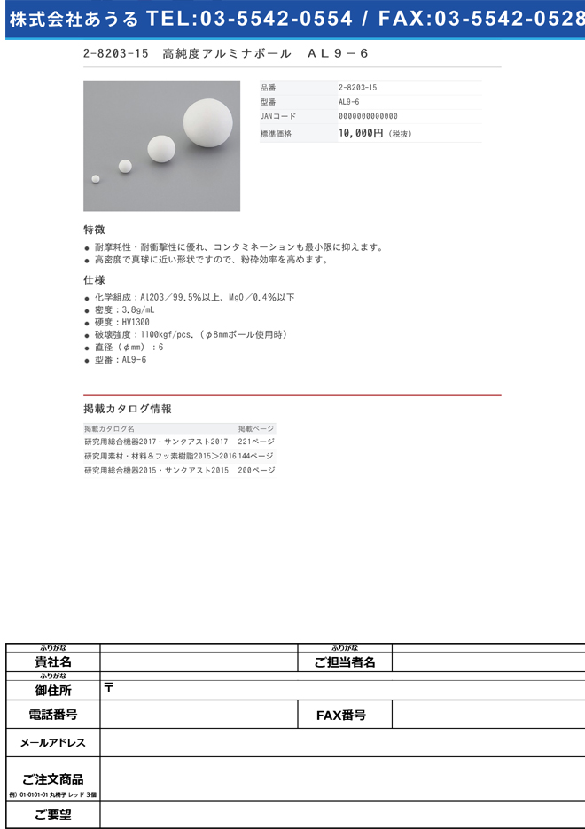 2-8203-15 高純度アルミナボール AL9-6
