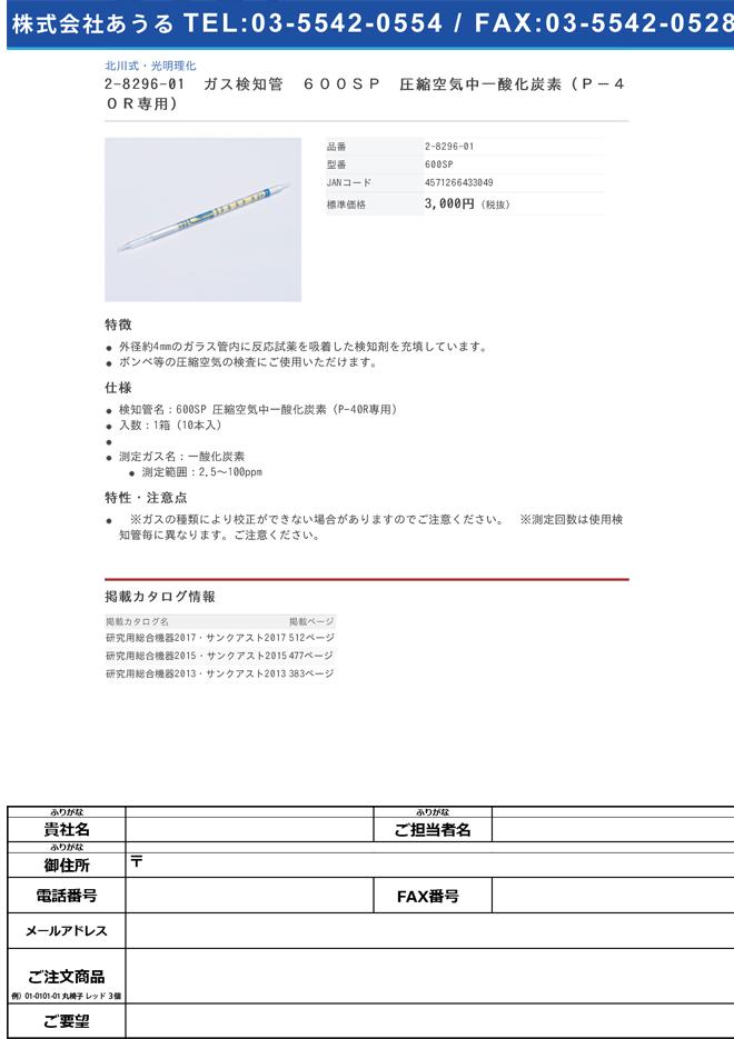2-8296-01 圧縮空気不純物測定用検知管 一酸化炭素 600SP