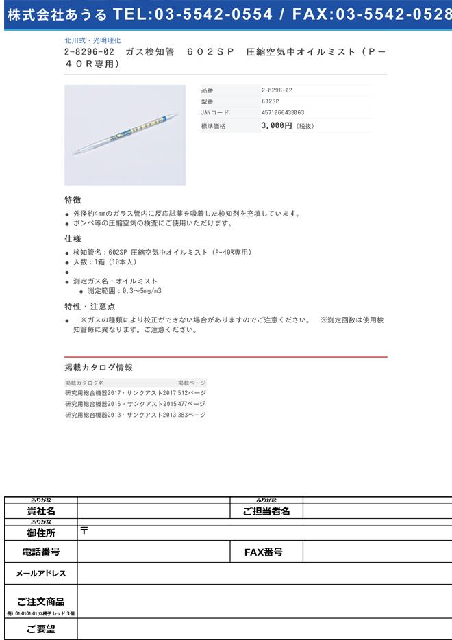 2-8296-02 圧縮空気不純物測定用検知管 オイルミスト 602SP