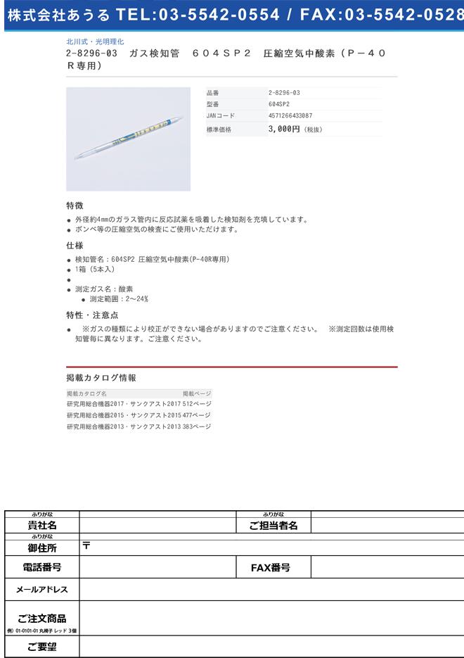 2-8296-03 圧縮空気不純物測定用検知管 酸素 604SP2