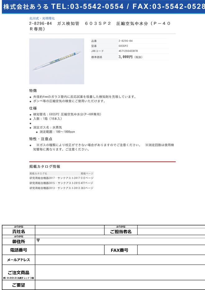 2-8296-04 圧縮空気不純物測定用検知管 水分 603SP2