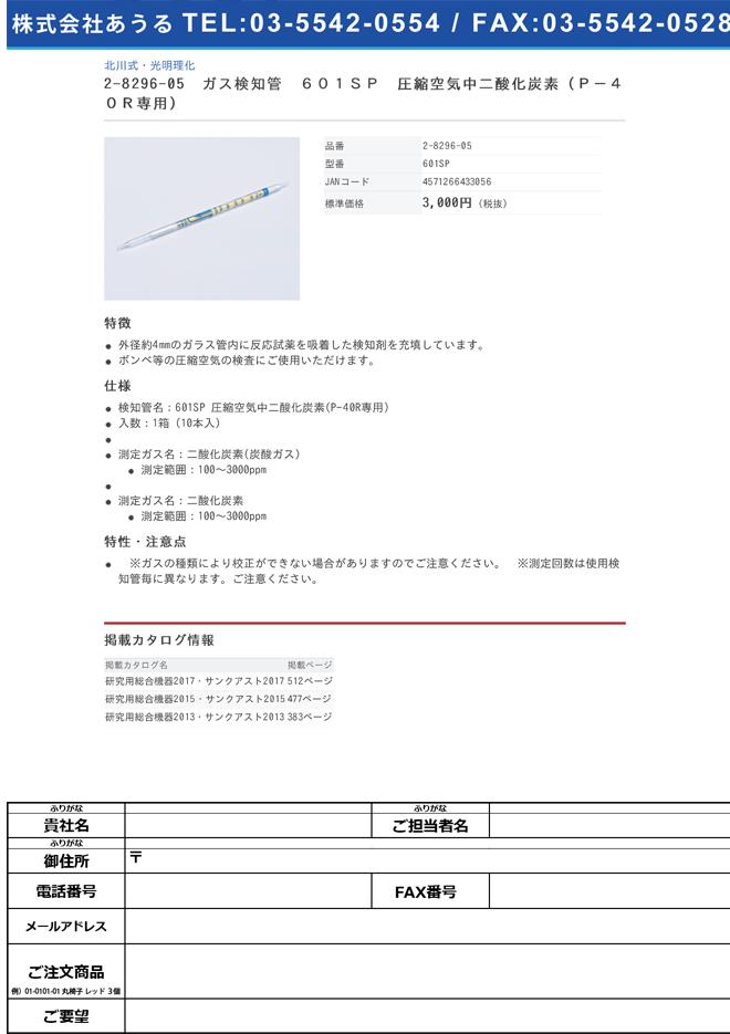 2-8296-05 圧縮空気不純物測定用検知管 二酸化炭素 601SP