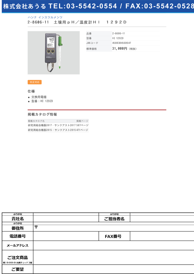 2-8606-11 土壌用pH/温度計 HI 1292D