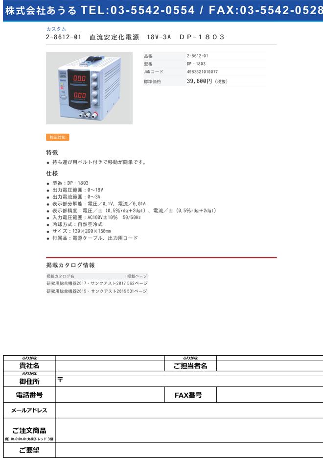 2-8612-01 直流安定化電源 18V-3A DP‐1803