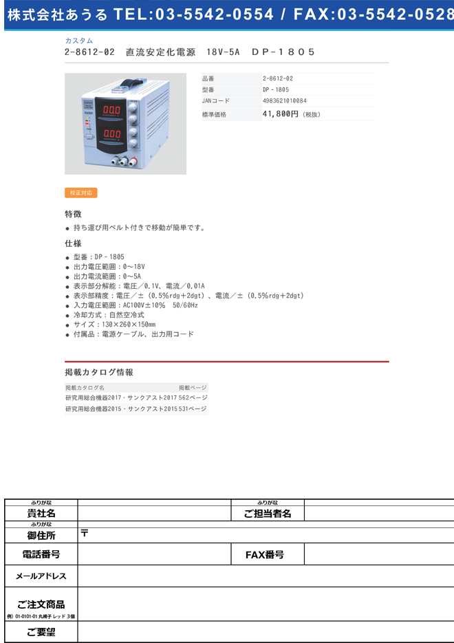 2-8612-02 直流安定化電源 18V-5A DP‐1805