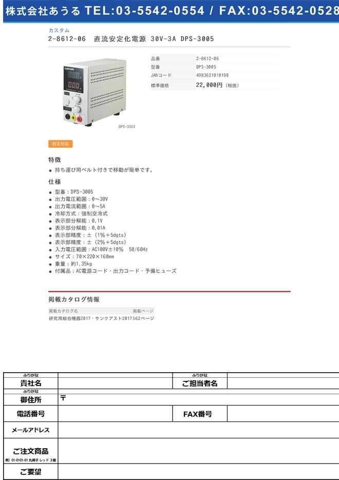 2-8612-06 直流安定化電源 30V-3A DPS-3005
