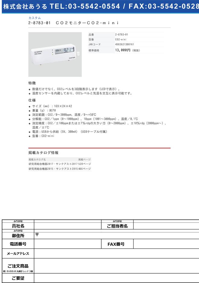 2-8783-01 CO2モニター CO2-mini