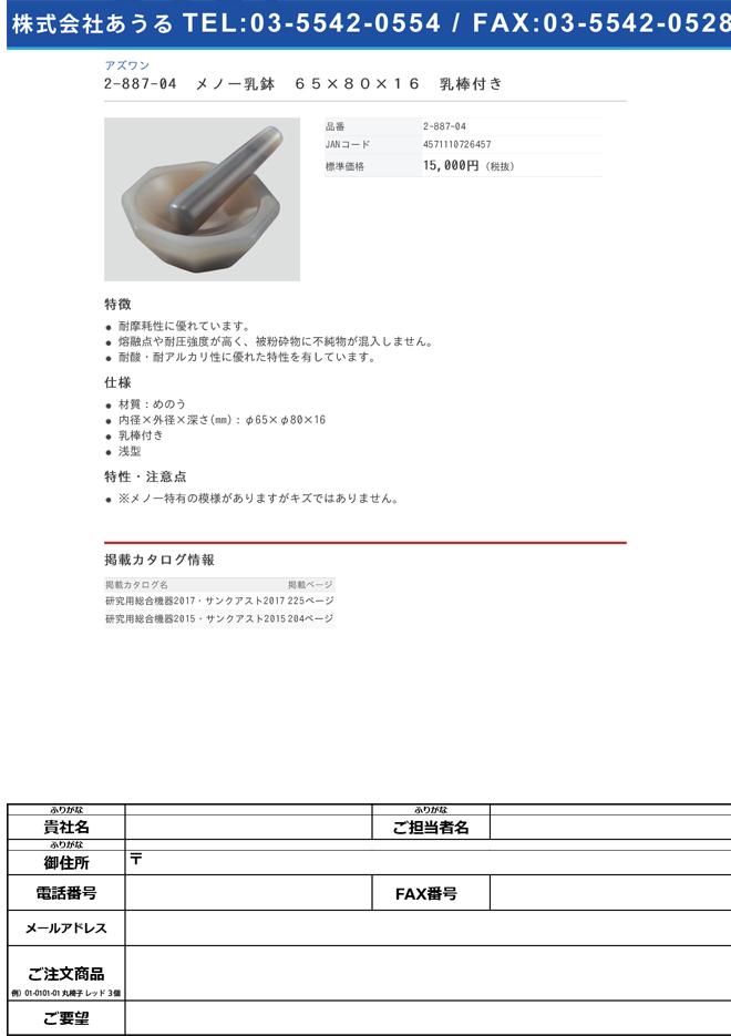 2-887-04 メノー乳鉢(浅型) φ65×φ80×16mm 乳棒付き