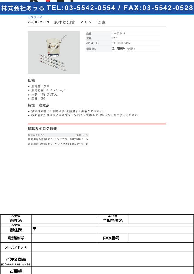 2-8872-19 液体検知管 ヒ素(測定セット 331用) 202