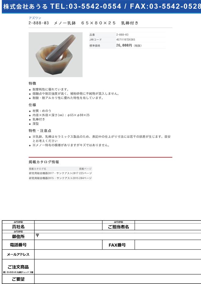 2-888-03 メノー乳鉢(深型) φ65×φ80×25mm 乳棒付き
