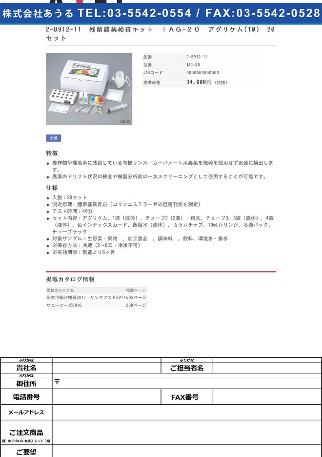 2-8912-11 残留農薬検査キット (アグリケム(TM)) 20セット IAG-20