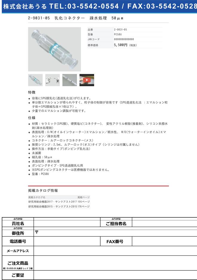2-9031-05 乳化コネクター(ポンピングタイプ・SPG透過膜乳化用) 疎水処理 50μm PC50U