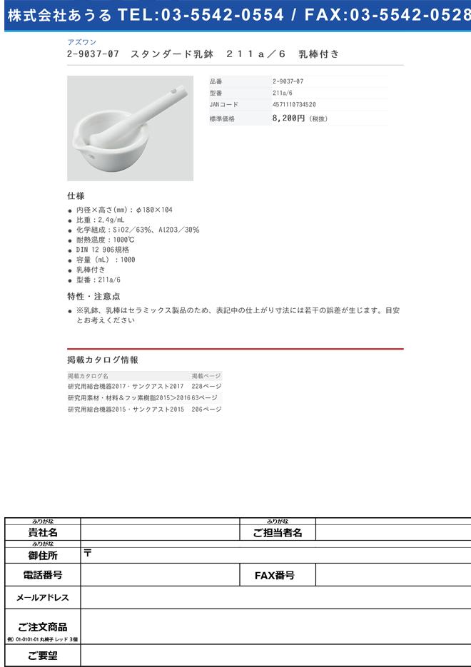 2-9037-07 スタンダード乳鉢 乳棒付き 211a/6
