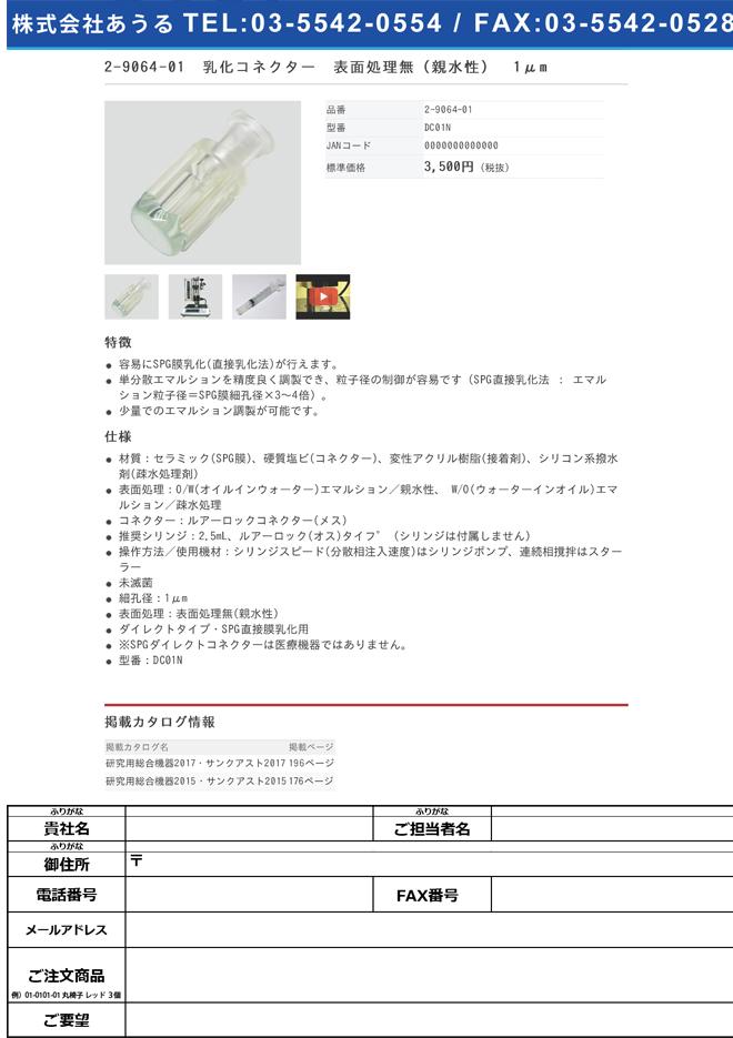 2-9064-01 乳化コネクター (ダイレクトタイプ・SPG直接膜乳化用) 表面処理無(親水性) 1μm DC01Np>