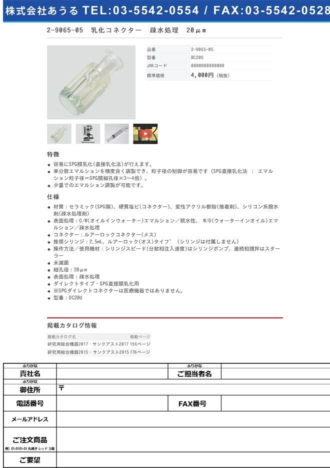 2-9065-05 乳化コネクター (ダイレクトタイプ・SPG直接膜乳化用) 疎水処理 20μm DC20Up>