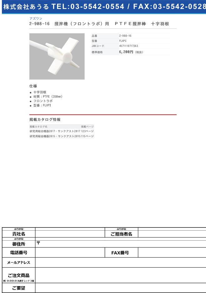 2-908-16 撹拌機(フロントラボ)用 PTFE撹拌棒 十字羽根 FLXPI