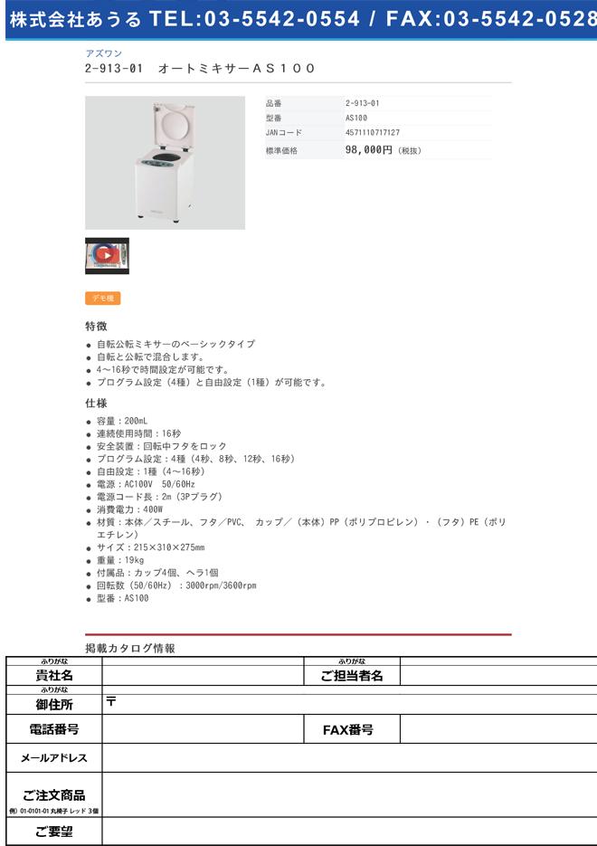 2-913-01 オートミキサー AS100