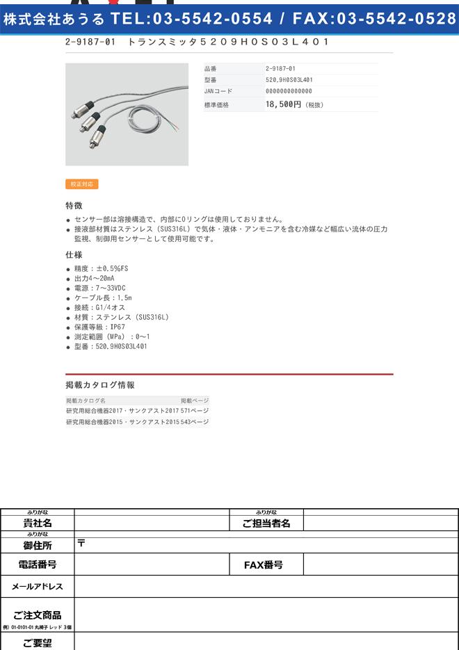 2-9187-01 圧力トランスミッター センサー 520.9H0S03L401