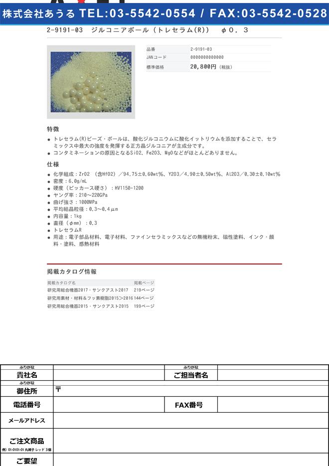 2-9191-03 ジルコニアボール トレセラム(R) φ0.3mm