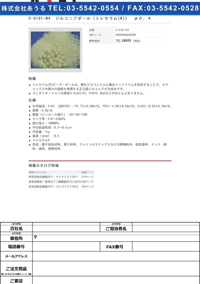 2-9191-04 ジルコニアボール トレセラム(R) φ0.4mm