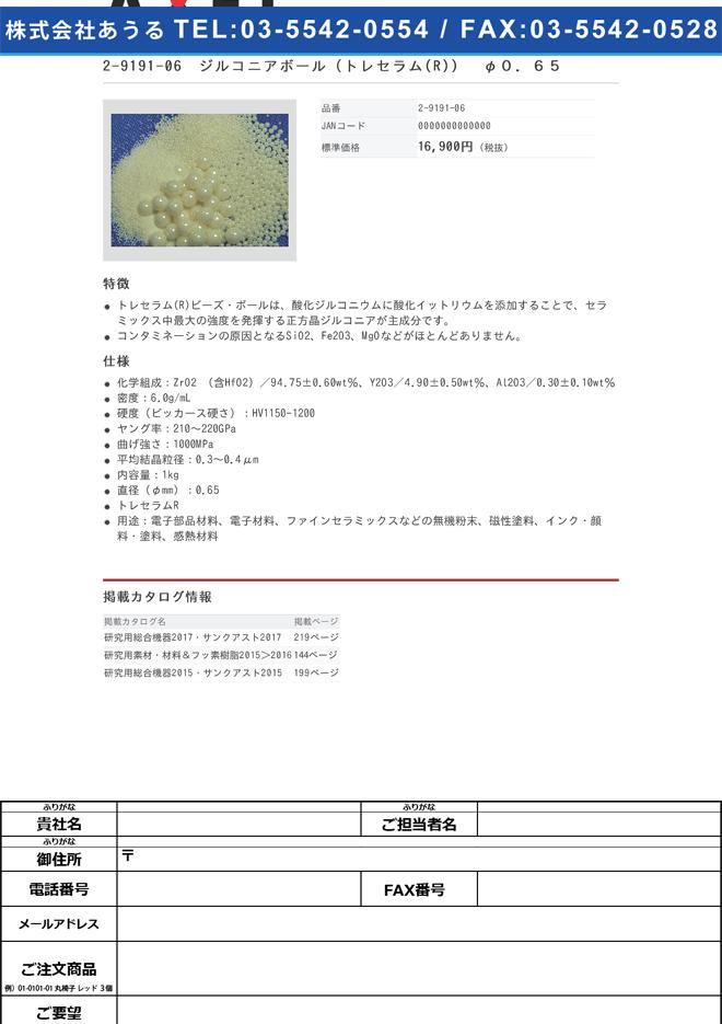 2-9191-06 ジルコニアボール トレセラム(R) φ0.65mm