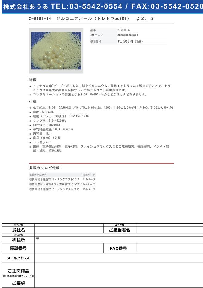 2-9191-14 ジルコニアボール トレセラム(R) φ2.5mm