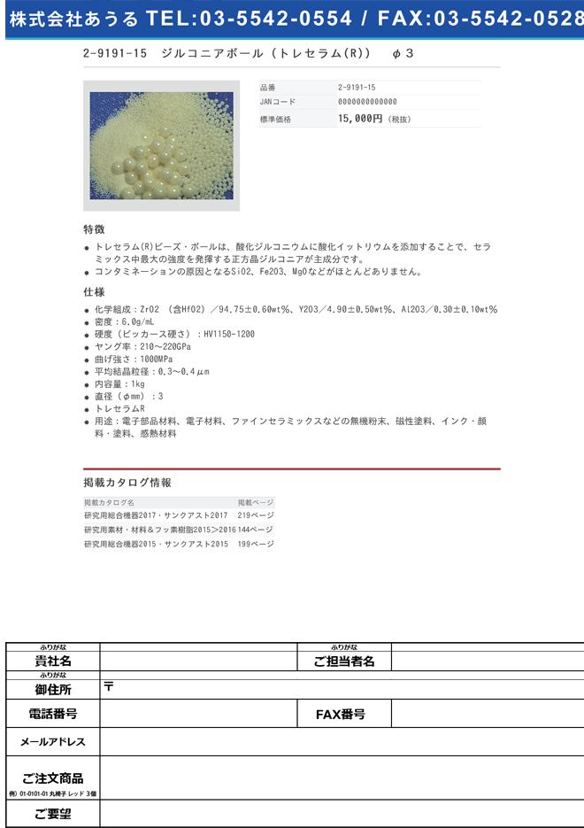 2-9191-15 ジルコニアボール トレセラム(R) φ3mm