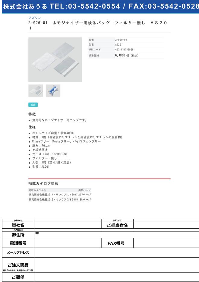 2-920-01 ホモジナイザー用検体バッグ フィルター無し AS201
