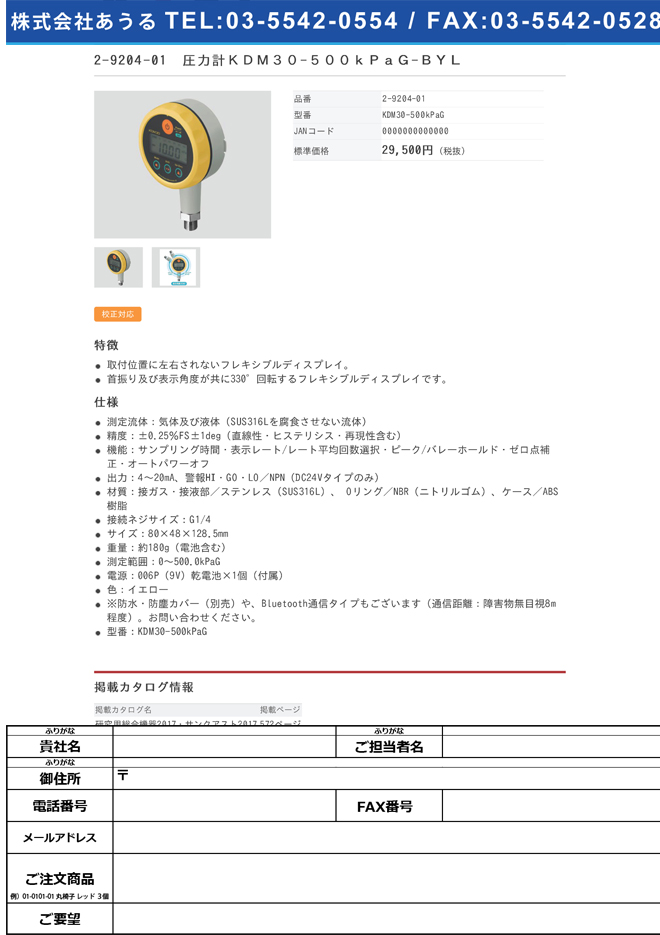 2-9204-01 高精度デジタル圧力計 006P(9V)乾電池タイプ イエロー KDM30-500kPaG-B-YL