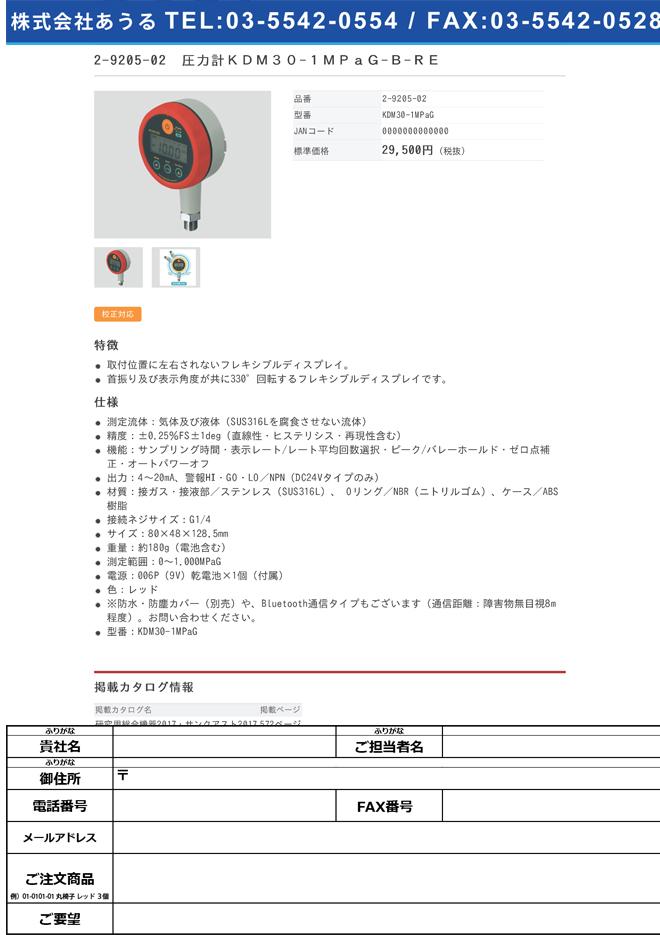 2-9205-02 高精度デジタル圧力計 006P(9V)乾電池タイプ レッド KDM30-1MPaG-B-RE