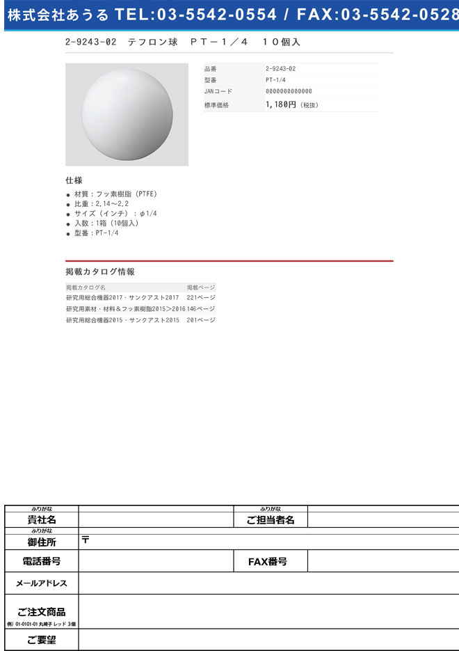 2-9243-02 テフロン球 10個入 PT-1/4