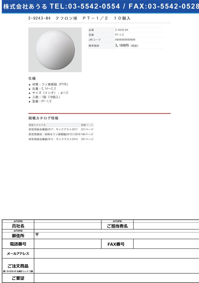 2-9243-04 テフロン球 10個入 PT-1/2