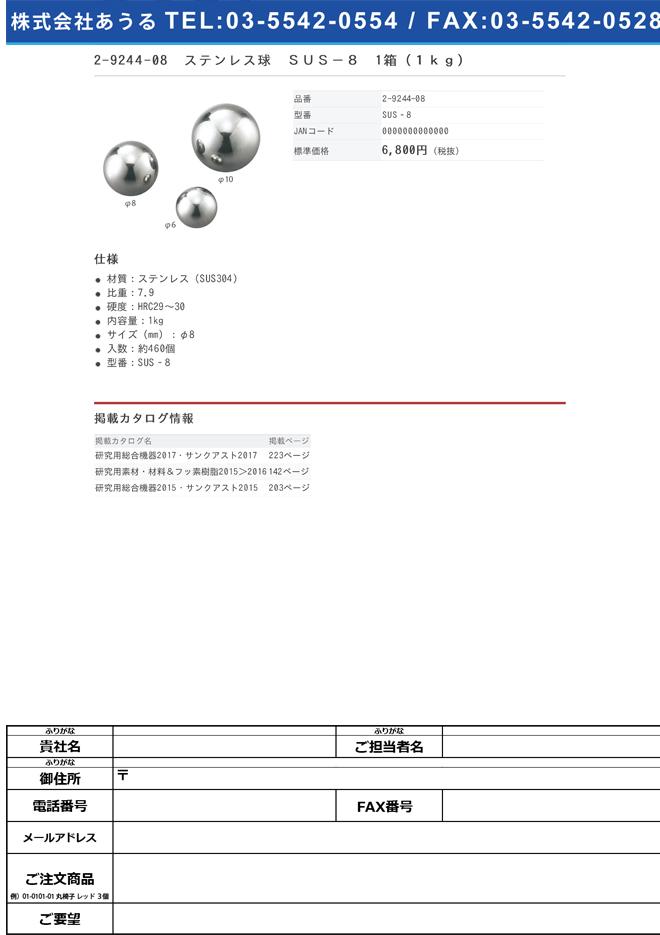 2-9244-08 ステンレス球(SUS304) 1箱(1kg) SUS‐8