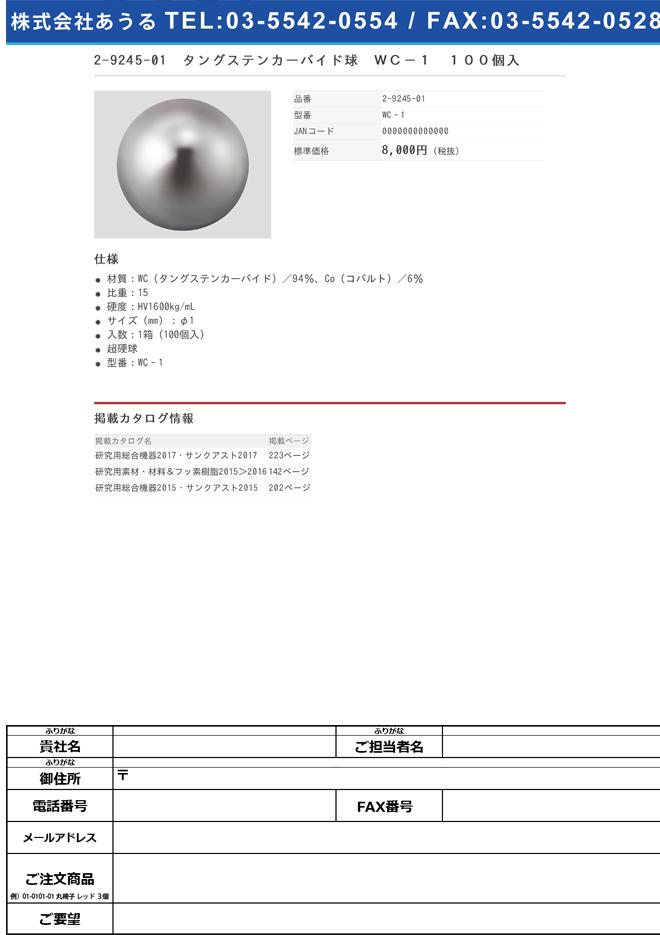 2-9245-01 タングステンカーバイド球(超硬球) WC-1 100個入 WC‐1