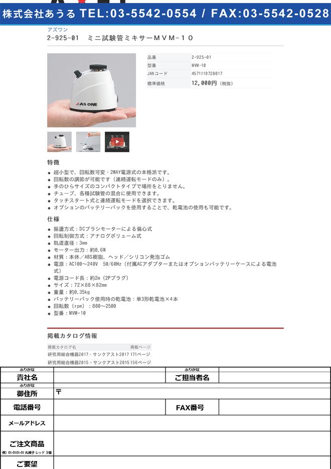 2-925-01 ミニ試験管ミキサー MVM-10