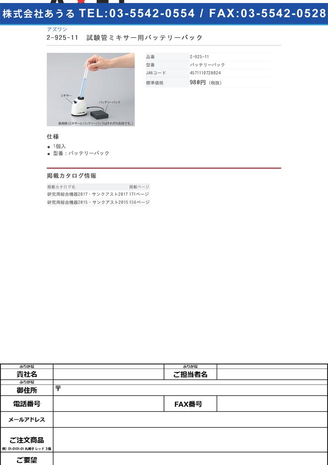 2-925-11 ミニ試験管ミキサー用バッテリーパック