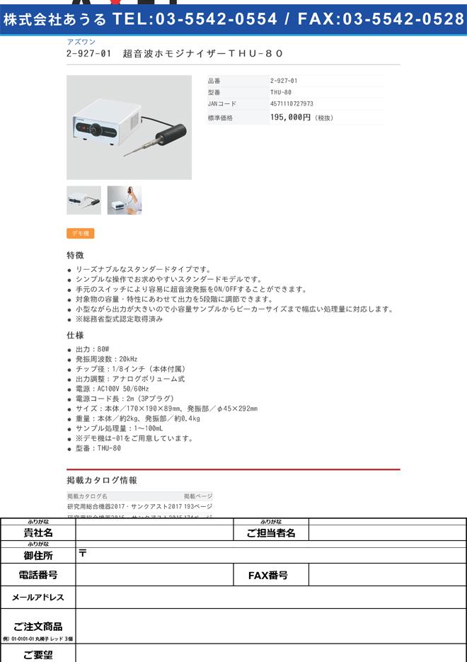 2-927-01 超音波ホモジナイザー THU-80