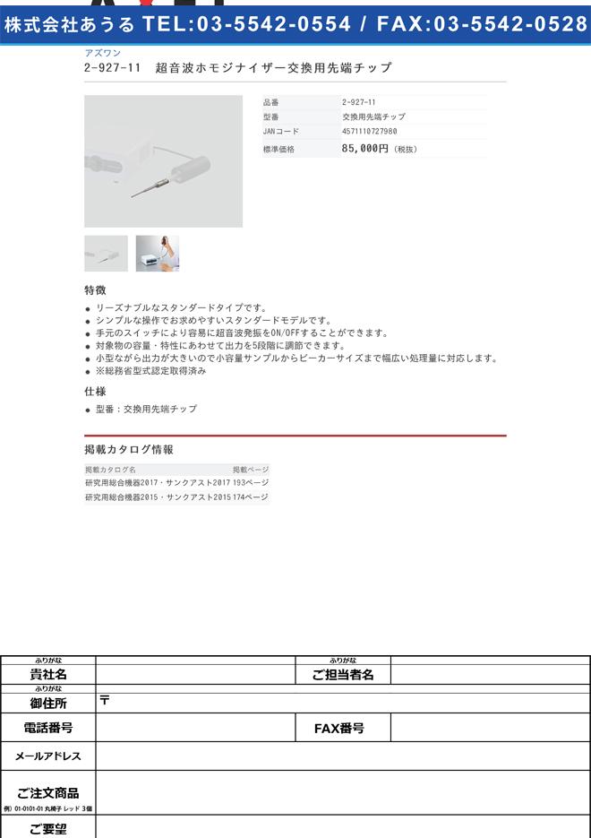 2-927-11 超音波ホモジナイザー交換用先端チップ