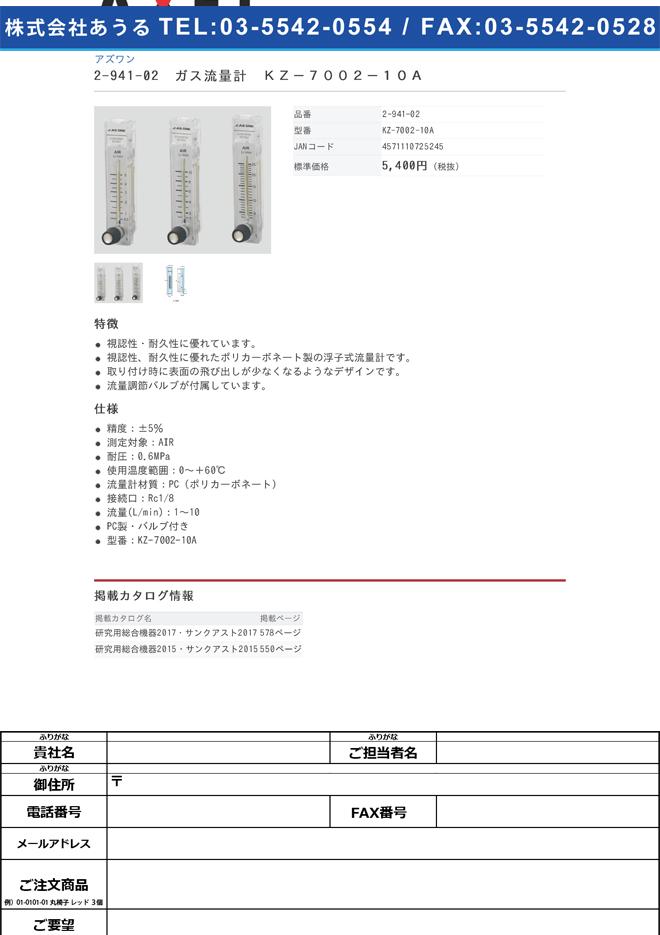 2-941-02 ガス流量計(PC製・バルブ付き) KZ-7002-10A