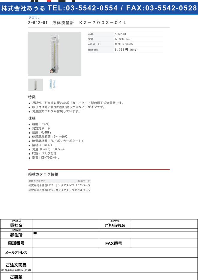 2-942-01 液体流量計(PC製・バルブ付き) KZ-7003-04L