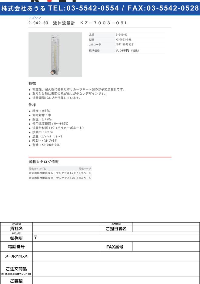 2-942-03 液体流量計(PC製・バルブ付き) KZ-7003-09L