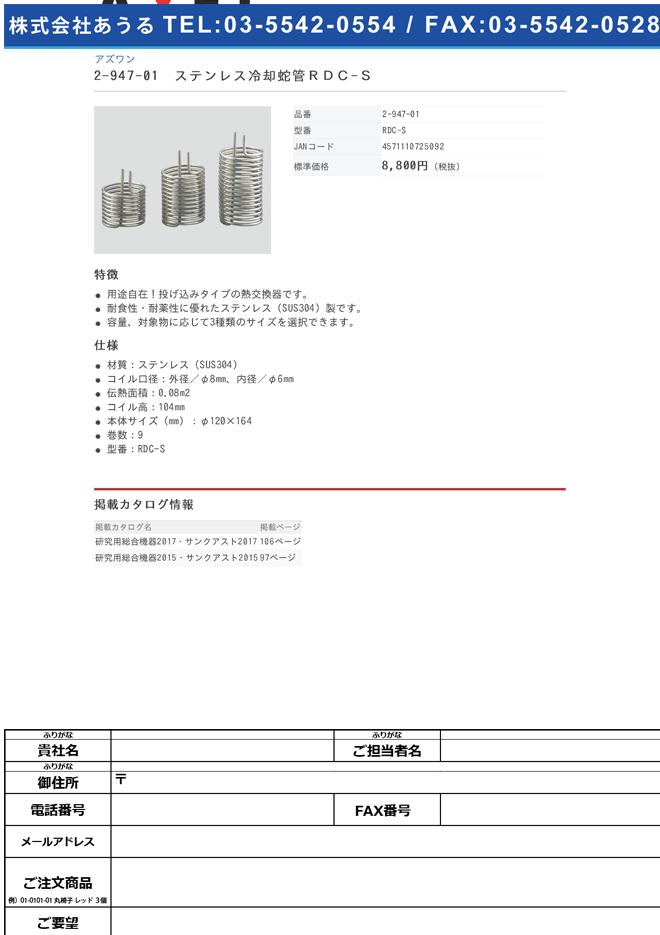 2-947-01 ステンレス冷却蛇管 RDC-S