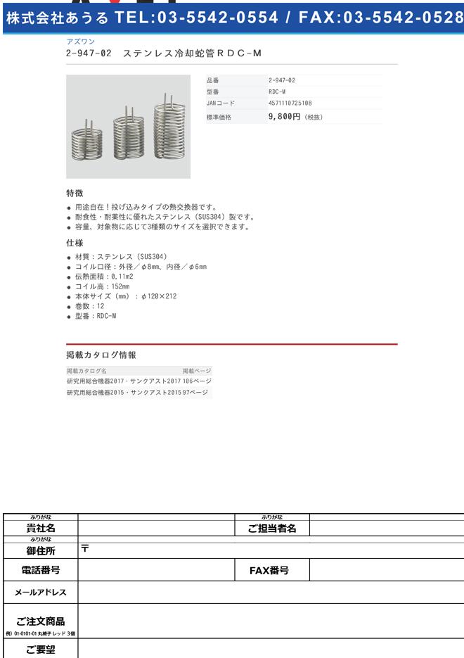 2-947-02 ステンレス冷却蛇管 RDC-M