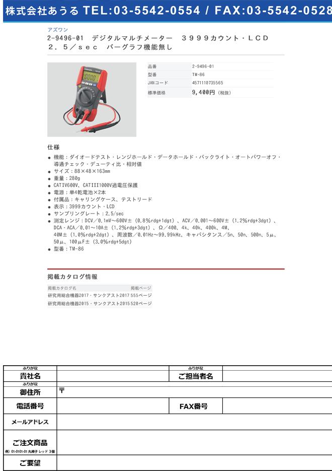 2-9496-01 デジタルマルチメーター 3999カウント・LCD 2.5/sec バーグラフ機能無し TM-86