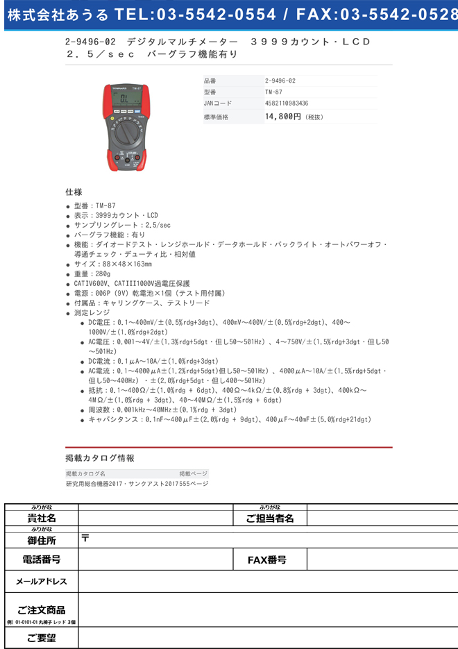 2-9496-02 デジタルマルチメーター 3999カウント・LCD 2.5/sec バーグラフ機能有り TM-87>