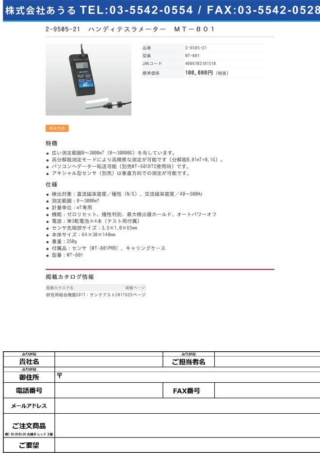 2-9505-21 ハンディテスラメーター(磁束密度計) MT-801