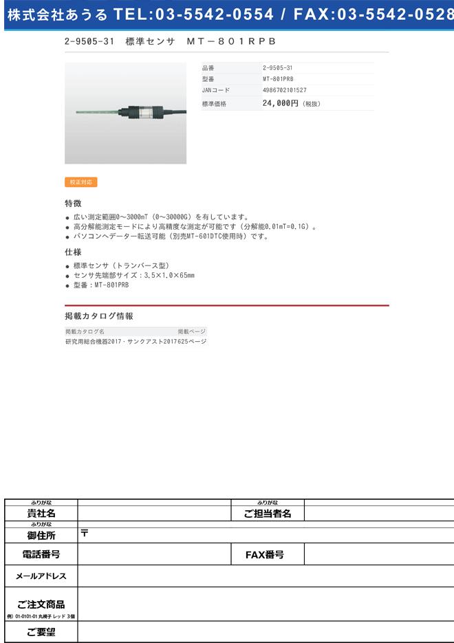 2-9505-31 ハンディテスラメーター用標準センサ MT-801RPB MT-801PRB