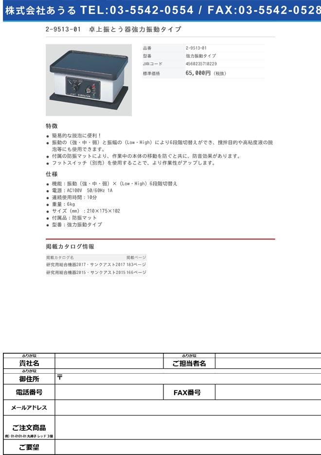 2-9513-01 卓上振とう器強力振動タイプ