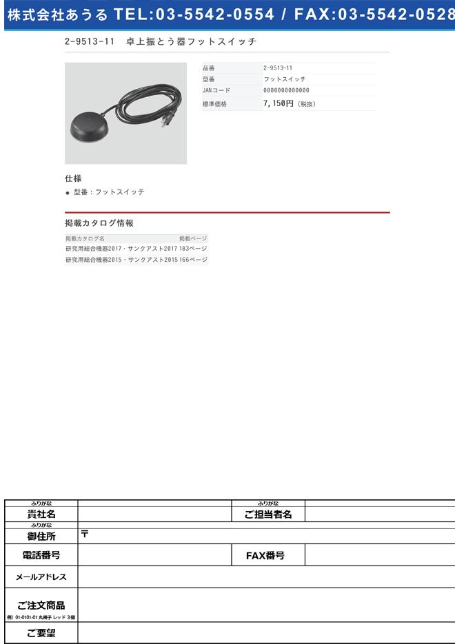2-9513-11 卓上振とう器強力振動タイプ用フットスイッチ