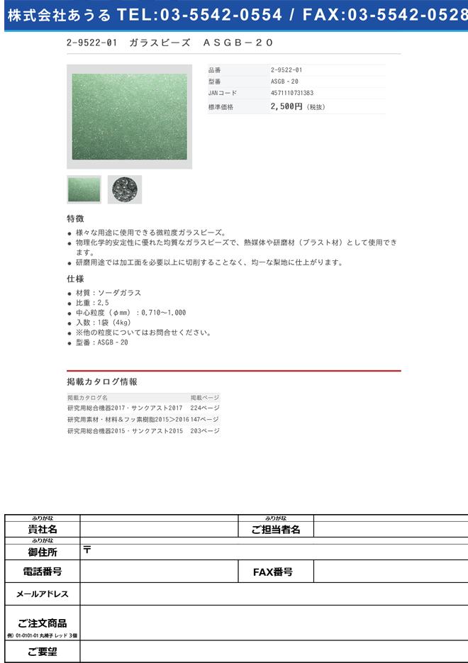 2-9522-01 ガラスビーズ ASGB-20 ASGB‐20